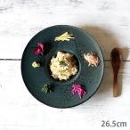 数量限定 アウトレット sale アウトレット おしゃれ お皿 ホテル食器 日本製 美濃焼 モダン リム フレンチ 灰黒結晶 26.5cm 平型スープ サラダ フレンチ 洋食