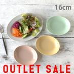 【在庫限り】アウトレット 食器 お皿 おしゃれ 取り皿 ケーキ皿 皿 プレート 白い器 陶器 可愛い 北欧 日本製 オーバル 楕円取皿 16cm 3color おうちごはん