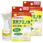 花粉対策 天然アミノ水 505 鼻ぬーる 15ml  2個セット(お子様や妊婦の方にも安心!)