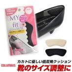 靴脱げ防止パッド かかと コロンブス マイフィット靴ぬげ対策 フットソリューション レディース