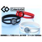 コラントッテ ブレスレット 感覚で使える ブーストアップ Colantotte BOOST-UP 健康器具 医療機器 アクセサリー 磁石 シリコン メンズ レディース 撥水性 快適性