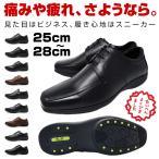 走れる ビジネスシューズ メンズ 4E 幅広 歩きやすい 疲れない 痛くない 送料無料