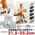 アシックス商事 footsuki 走れるパンプス ローヒール 痛くない 太ヒール 黒 3E 幅広