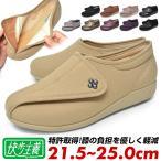 介護用シューズ 靴 レディース 女性 高齢者用 アサヒシューズ 快歩主義 かいほしゅぎ l011 おしゃれ 介護靴 リハビリシューズ 革靴