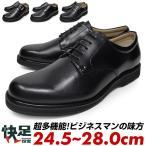 ビジネスシューズ ローファー メンズ プレーントゥ ストレートチップ ラウンドトゥ 黒 茶色 本革 歩きやすい ブランド 安いセール