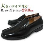 ローファー メンズ 学生靴 黒 ブラック R.swift RS-1071 安い