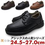 Yahoo!LONGPSHOEasics ウォーキングシューズ アシックス商事 メンズ 紐 スリッポン 4E 軽量 旅日和 歩きやすい 黒 茶色 ブランド