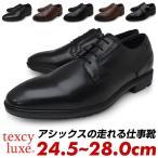 asics ビジネスシューズ アシックス メンズ ストレートチップ プレーントゥ テクシーリュクス 本革 歩きやすい 紐 黒 茶色 ブランド