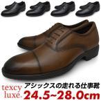 asics ビジネスシューズ アシックス メンズ プレーントゥ ストレートチップ テクシーリュクス 本革 歩きやすい 紐 歩きやすい 黒 茶色 ブランド 安いセール