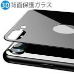 iPhoneX 背面保護 iPhone8 ガラスフィルム iPhone X 全面保護 指紋防止 iPhone 8Plus ガラス ラウンドエージ