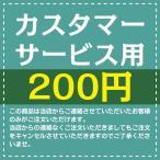 カスタマーサービス用_200円