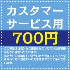 カスタマーサービス用_700円