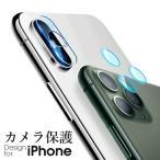 iPhone X ゴリラガラス 0.15mm カメラレンズ保護フィルム iPhone 7 Plus レンズ保護シート クリア