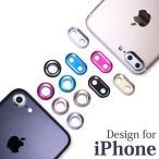 カメラレンズ 保護カバー iPhone 7/7Plus iphone7 iphone7 plusアイフォン7 レンズ保護 アルミニウム 合金 カメラ 保護 耐衝撃リング 保護シール