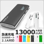13000mAh モバイルバッテリー 急速充電  LEDライト付 大容量 2.1A充電器 USBポート スマホ 予備バッテリー 携帯バッテリー iPhone スマートフォン アンドロイド