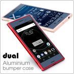 Xperia XZ1 XZ XZs XZ Premium 名入れ対応 ストラップホール付き SO-01J SOV34 SO-03J SOV35 SO-04J