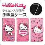 Hello Kitty ハローキティ iPhone7/7Plus 手帳型ケース キャラクター キティちゃん iphone7 PUレザー ブックレットタイプ アイフォン7 カード収納 落下防止