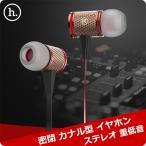 hoco EPV01 密閉型 カナル 型 重低音 ステレオ イヤホン iPhone イヤホンジャック 低音 アクセサリー iPod 音楽 イヤホンマイク 通話可能 インナーイヤー型