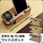 天然木 ウッド スタンド Apple Watch 38mm 42mm 竹 ブナ クルミ 木製 アップルウォッチiPhone アイフォン スマートフォン スマホ 設置台 ホルダー 充電器