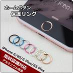 ホームボタン 保護リング 指紋認識 対応 iPhone/iPad/iPod touch 対応 iPad pro/air/mini iPhone 3/4/5/6 plus ボタンシール 保護シール アルミニウム合金