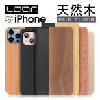 天然木 手帳型 ウッド ケース iPhone