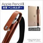 ショッピングペンケース 本革 ペンケース Apple pencil バンド付き 収納ケース ペンホルダー 収納 タッチペン