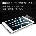 【日本旭硝子 使用 ブルーライト カット】iPad mini 1/2/3/4 mini4 高強度9H 0.3mm iPadmini4 ipadmini iPad mini retina ガラス 保護 フィルム シート