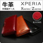 Xperia x ケース 手帳型 牛革 XZ Z3 Z4 Z5 Z5Premium カバー カード収納