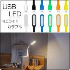 LED USB ランプ コンパクト サイズ カラフル ライト 5V 1.2W 曲がる LEDライト ミニスタンド LIGHT USBライト