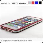 LJY SWORD+ Matt Version iPhone 6/6S/6 Plus バンパーケース sword ケース アルミ ハードケース バンパー iPhone6 iPhone6s 6s iphone6 Plus つやけし 艶消し