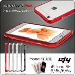 LJY SWORD PRO iPhone SE/5/5s/6/6s アルミニウム バンパーケース sword アルミ ハードケース フレーム カバー iphone 5s iPhone6s 6s iphone SE アイフォンSE