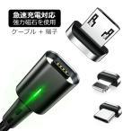 マグネットケーブル LED付き 急速 充電 micro 8pin USB-C ケーブル Type-C USB iPhone iPad 防塵 スマホ