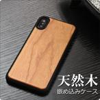 iPhoneX 木製 ケース 名入れ対応 天然木 iPhone X ケース はめ込み型 木製 iPhone X ウッドケース カバー