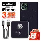 Yahoo!looco超お得な3点セット LOOF Original 福袋 iPhone 手帳型 スマートフォンケース モバイルバッテリー 10000mAh ケーブル スマホケース バッテリー