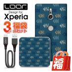 Yahoo!looco超お得な3点セット LOOF Original 福袋 Xperia 手帳型 スマートフォンケース モバイルバッテリー 10000mAh ケーブル スマホケース バッテリー