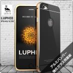 LUPHIE iPhone 6/6S 9H 強化ガラス 背面板 アルミニウム バンパーケース iPhone 6 iphone6 iphone6s アルミ バンパー カバー フレーム アルミ ケース アイフォン