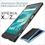 超軽量 アルミニウム バンパーケース Xperia エクスペリア