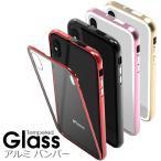 耐衝撃 フルカバーバンパーケース 背面保護 iPhone7/7Plus