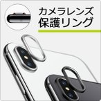 iPhoneX カメラレンズ 保護 リング 航空アルミニウム合金使用 iPhone8 iPhone7