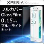 Xperia X performance ガラスフィルム ブルーライトカット 9H 0.15mm 2.5D 強化ガラスフィルム 9h フルカバー高強度  ラウンドカット 全面 フィルム 液晶保護