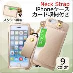 ショッピングiphone ストラップ iPhone SE/5/5s/6/6s/7/7 Plus iPhone7 レザーケース ネックストラップ付き カラー おしゃれ iPhon6 iPhone5  アイフォンse アイフォン5 アイフォン6