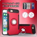 iphone 8 ケース リング付き 耐衝撃 頑丈 2重構造 カバー iPhone 7 6 6s