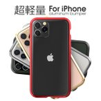 iPhone X ケース iPhone8 ケース iphone アルミ バンパーケース   iPhone7 6 6s 5 5s 6Plus 7Plus SE 耐衝撃 軽量