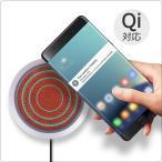 ワイヤレス 充電器 iPhone 8対応 Qi充電