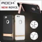 二重構造 耐衝撃 バンパーケース iPhone SE/5/5S/6/6S/6 Plus/6S Plus/7/7 Plus スタンド はめこみ アイフォン7 軽量 クリアケース シリコン カバー ROCK ROYCE