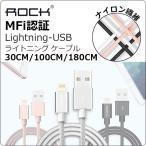 アルミニウム合金端子 ナイロン包み 断線しにくい 対応MFi認証 Lightning USB ケーブル iphone 7 Plus データ転送 認証ケーブル 急速充電 ROCK