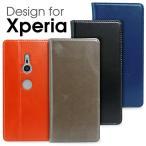 Xperia XZ1 XZ1Compact ケース 手帳型 本革 Simplle