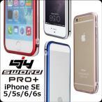 LJY SWORD PRO+ 2色 ツートン iPhone SE/5/5s/6/6s ストラップ ホール アルミニウム バンパーケース sword ケース アルミ ハードケース バンパー フレーム
