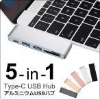 USBハブ Type-C Hub USB3.0 microSD SDカードリーダー