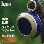 ショッピングbluetooth VOOMBOX ワイヤレススピーカー ブルートゥース Bluetooth 無線 iPhone スマートフォン対応 防水 人気 大容量バッテリー 高音質 重低音 低音 照明 持ち運び 携帯